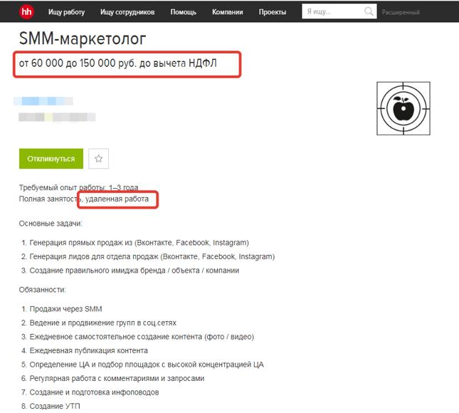Вакансия для СММ-маркетолога