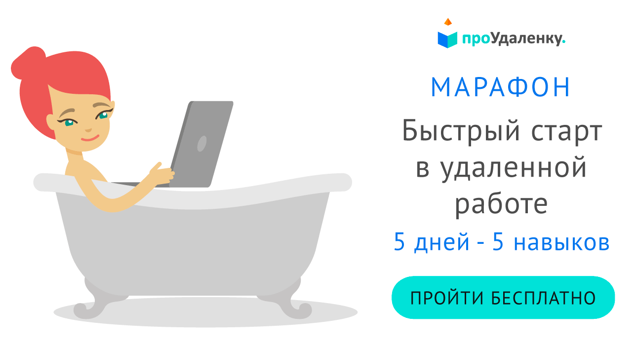 Марафон по заработку в интернете для новичков