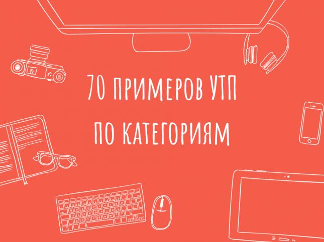 70 примеров УТП по категориям