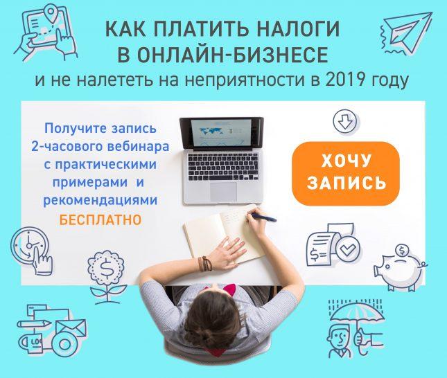 Интенсив по налогам в онлайн-бизнесе
