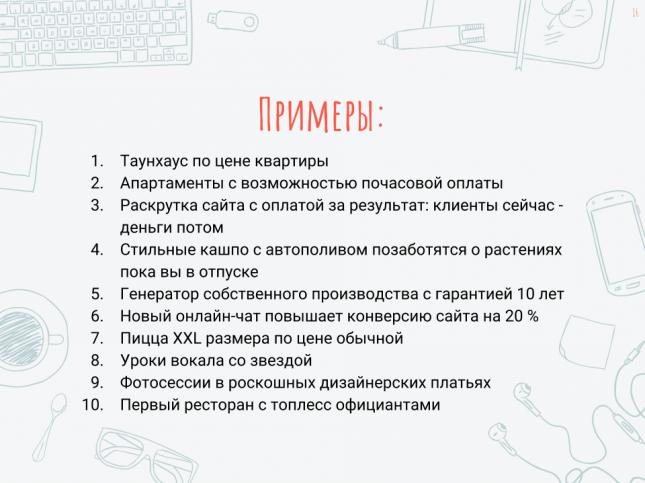 Примеры УТП из категории 5