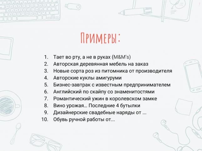 Примеры предложений из второй категории