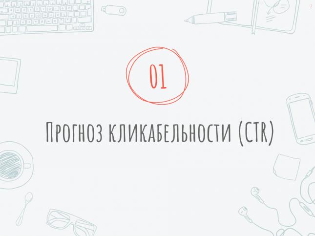 Слайд 2. Прогноз кликабельности CTR
