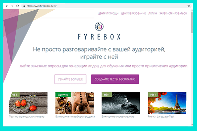 Создание квиза на сервисе fyrebox