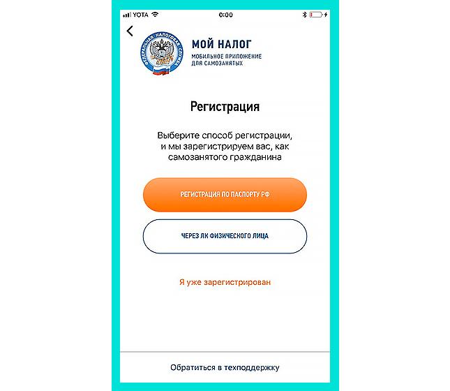 Выбрать способ регистрации