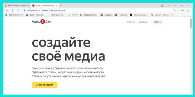 Создание канала Яндекс Дзен