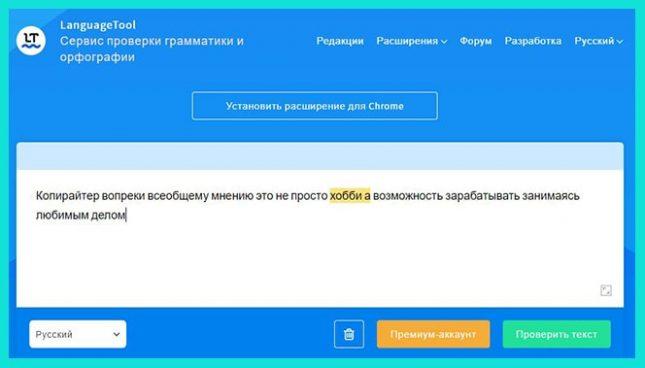 LanguageTool проверка пунктуации через удобный плагин