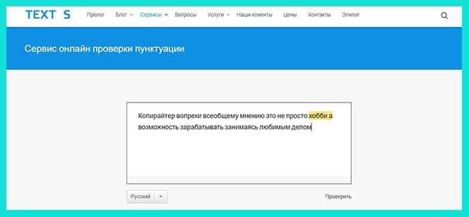Сервис Textis для проверки запятых в тексте