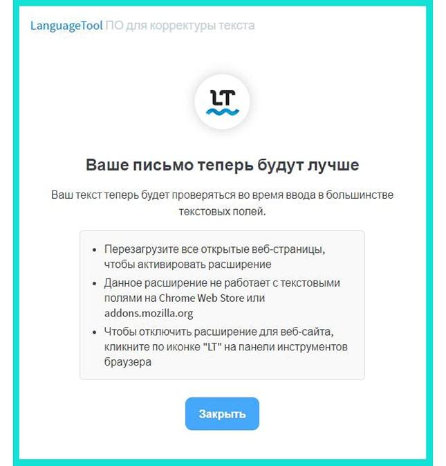 Плагин languagetool
