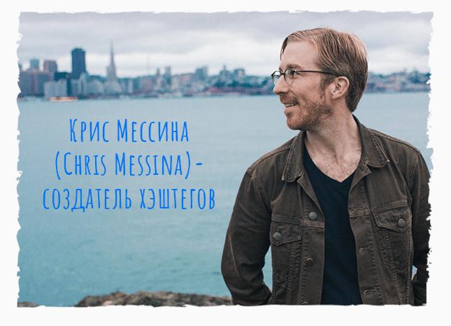 Крис Мессина автор хэштега