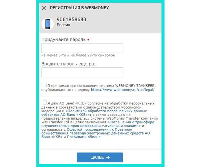 ввод пароля в вебмани