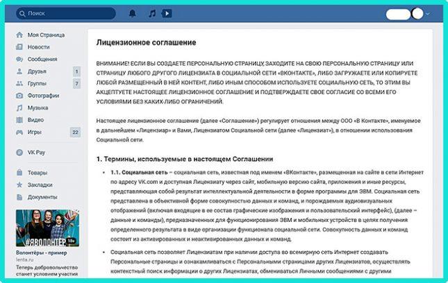 Пример оферты ВКонтакте
