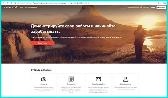 Крупнейший сайт бесплатных фотостоков- Shutterstock.com