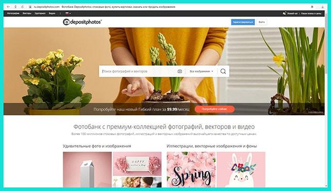 Сайт Depositphotos