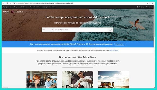 Сайт Fotolia
