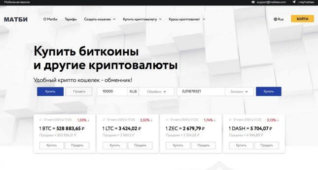 Обменник биткоинов - платформа Матби