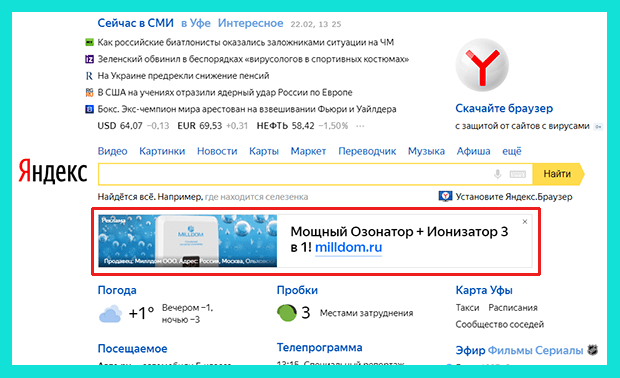 Реклама на Яндекс