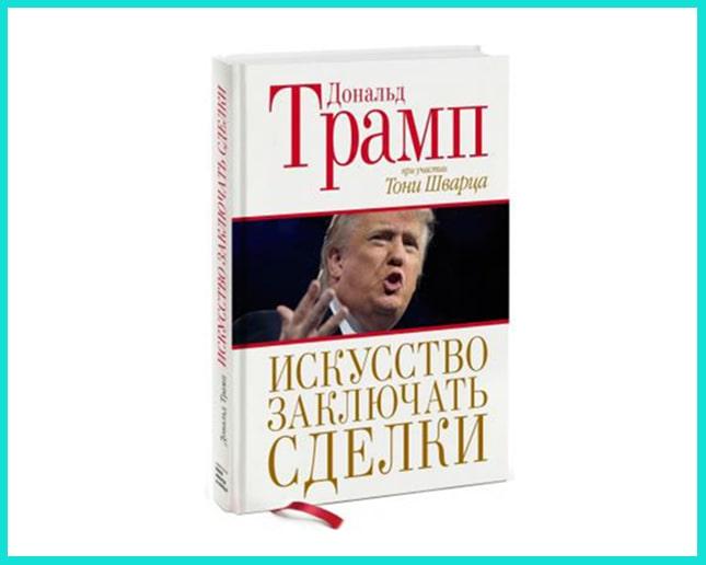 Искусство заключать сделки - книга Д. Трампа