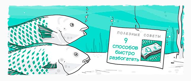 Избегайте кликбейта, если пишете на Яндекс Дзен