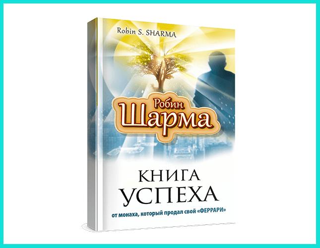 Книга Р. Шарма для тех, кто потерял смысл жизни