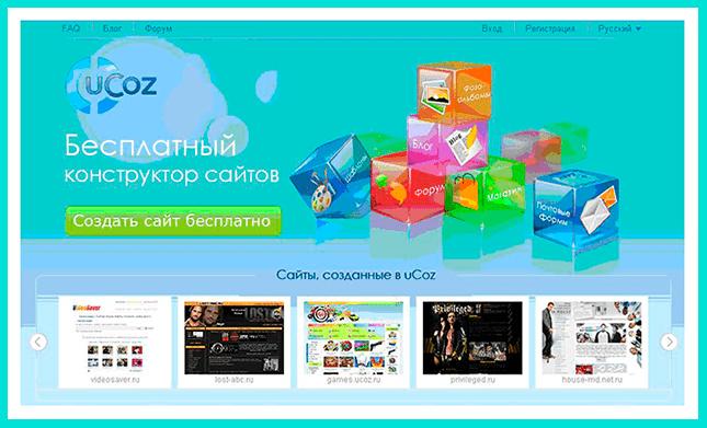 Научитесь пользоваться конструктором для создания сайта