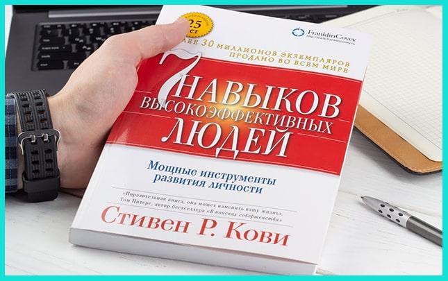 Лучшее пособие для бизнесмена - книга Кови С.Р.