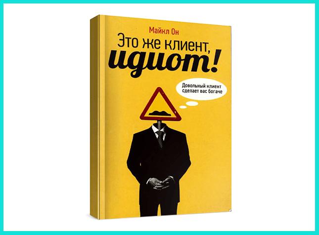 """""""Он же клиент, идиот!"""" - одна из лучших книг по развитию бизнеса"""