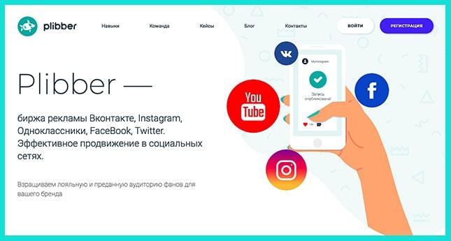 Plibber площадка для рекламы в Инстаграм