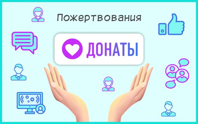 Пожертвования - один из способов заработка во ВКонтакте