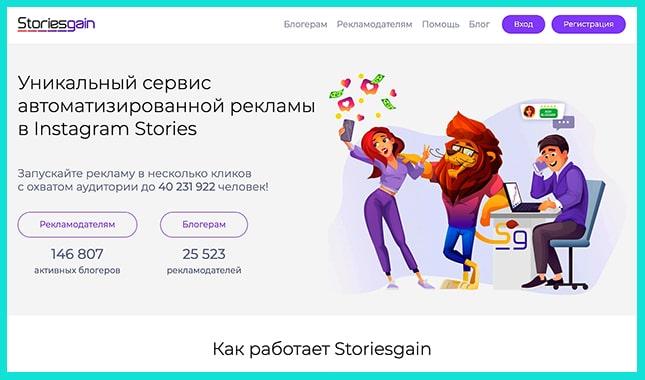 Storiesgain уникальная платформа: продвижение через stories