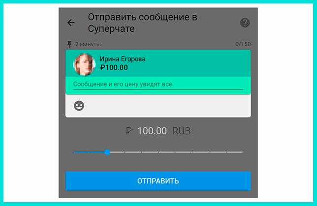 Опция Суперчат