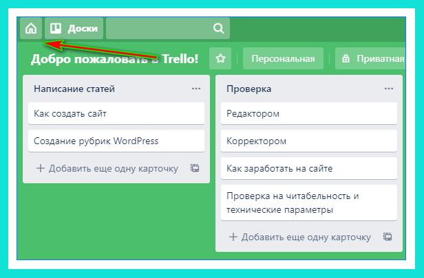 """Переходим во вкладку """"Домашняя"""""""