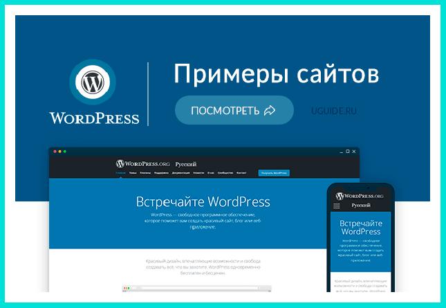 WordPress популярный бесплатный движок для сайта