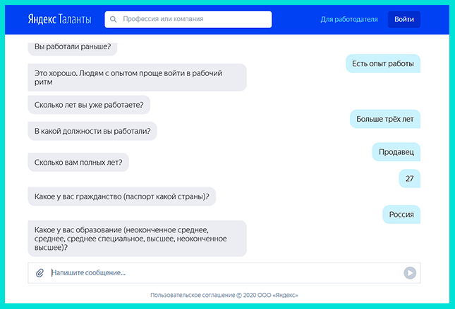 Беседа с ботом на Яндекс Таланты