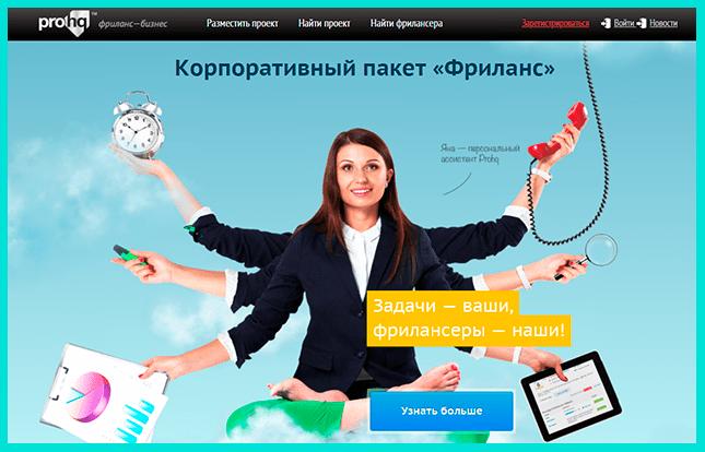 Prohq.ru - сайт для официального трудоустройства