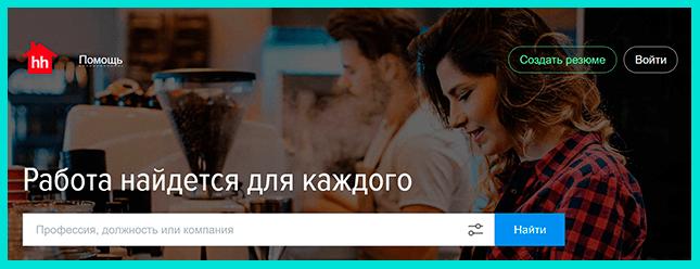 Head Hunter - крупнейший сервис для поиска официальной работы в интернете