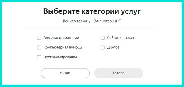 Раздел Компьютеры и IT на Яндекс Услугах