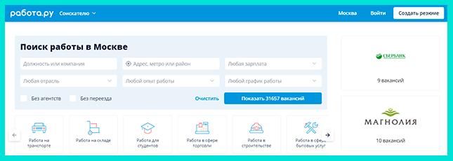 Крупный проект для трудоустройства в интернете - Работа.ру