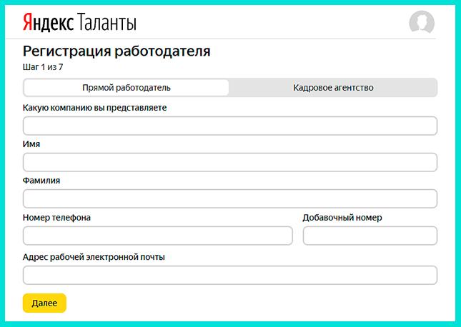 Минимальная информация для регистрации работодателя