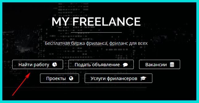"""Жмём """"Найти работу"""" на бесплатной бирже фриланса"""