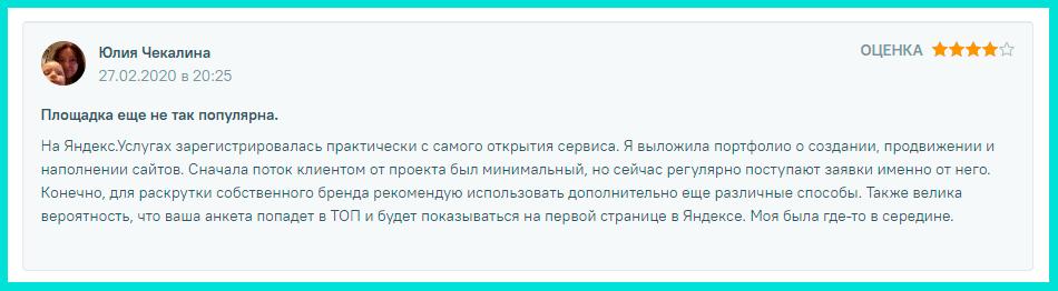Нейтральный отзыв на Яндекс Услугах