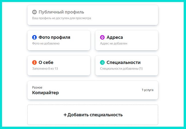 Оформляем профиль на Яндекс Услугах