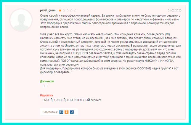 Пример отрицательного отзыва о Яндекс Услугах