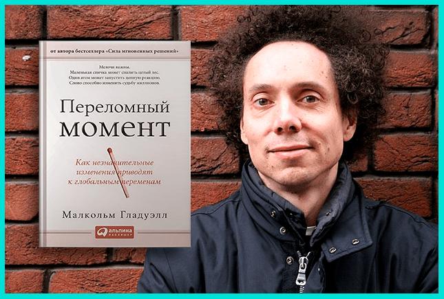 """""""Переломный момент"""" - книга для новичков в маркетинге"""