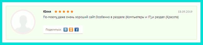 Положительный отзыв на Яндекс Услугах