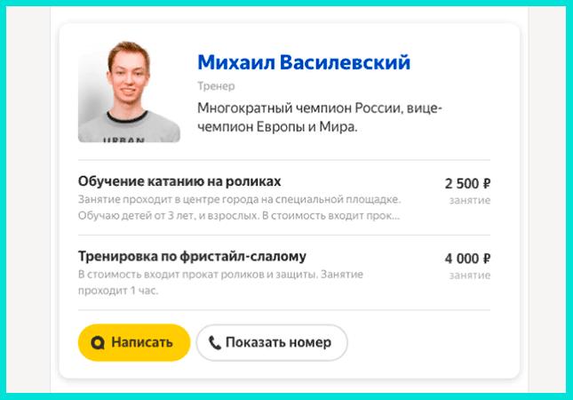 Пример удачно заполненного профиля на Яндекс Услугах