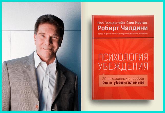 Психология Убеждения - одна из лучших книг в сфере маркетинга