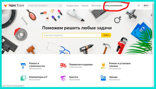 Регистрация на Яндекс Услугах - как это работает