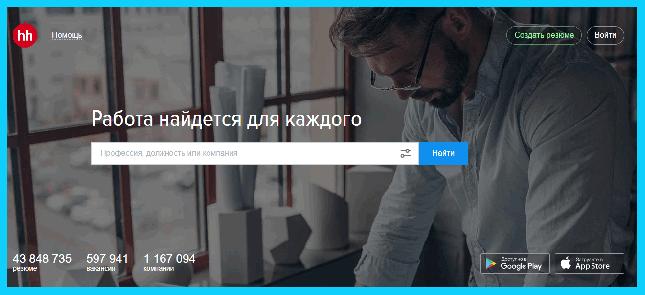 Сайт hh.ru для поиска работы на дому