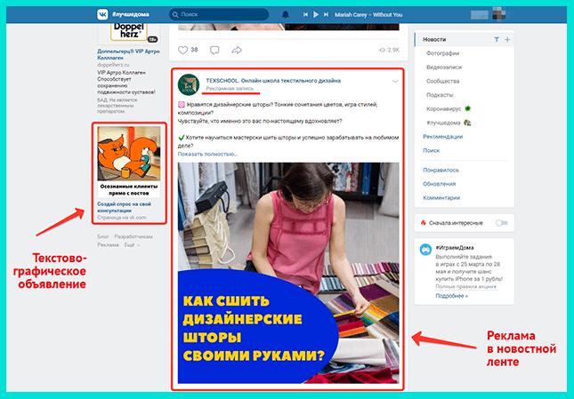 Выберите тип рекламы во ВКонтакте